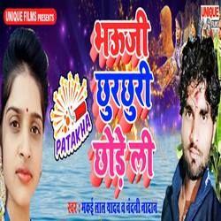 Bhauji Chur Churi Chhode Li songs