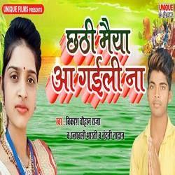 Chhathi Maiya Aa Gaili Na songs