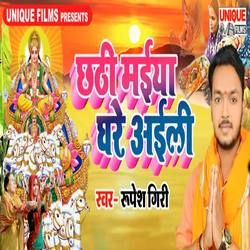 Listen to Chhathi Maiya Ghare Aaili songs from Chhathi Maiya Ghare Aaili