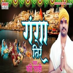 Ganga Tire songs