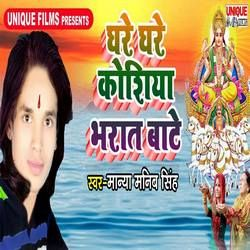 Ghare Ghare Koshiya Bharaat Bate songs