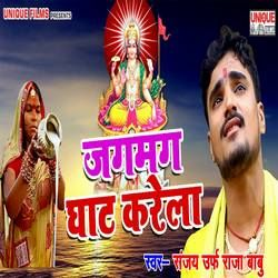 Jagmag Ghaat Karela songs