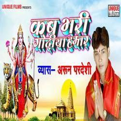 Kab Bhari Godiya Hamaar songs