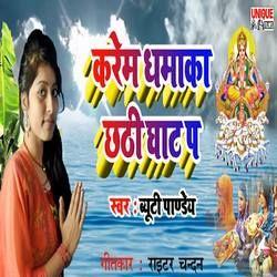 Listen to Karem Dhamaka Chhathi Ghaat Pa songs from Karem Dhamaka Chhathi Ghaat Pa