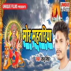 Mor Mahtariya songs