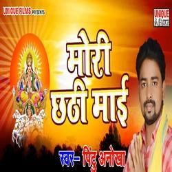 Mori Chhathi Maai songs
