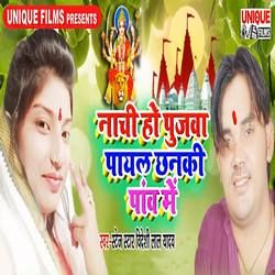 Nachi Ho Pujawa Payal Chanki Panw Me songs