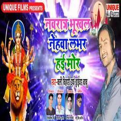 Navratra Bhukhal Nehawa Labhar Hoi Mor songs