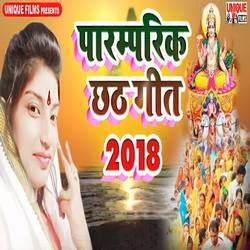 Paramparik Chhath Geet 2018 songs