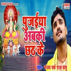 Pujaiya Abaki Chhath Ke