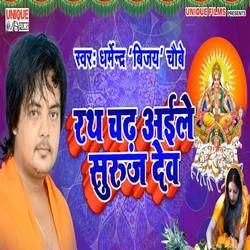 Rath Chadh Aile Suruj Dev songs
