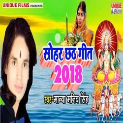 Sohar Chhath Geet 2018 songs