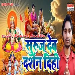 Suruj Dev Darshan Dihi songs