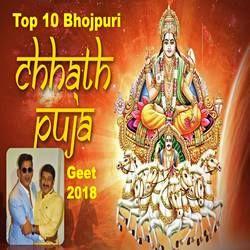 Top 10 Bhojpuri Chhath Puja Geet 2018