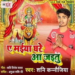 Ae Maiya Ghare Aa Jaitu songs