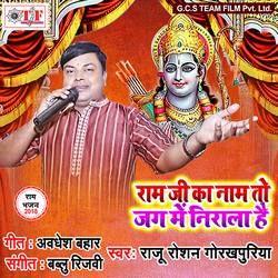 Ram Ji Ka Naam To Jag Me Nirala Hai songs