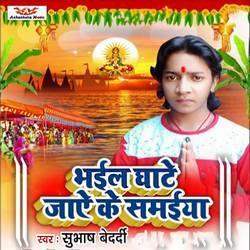 Bhail Ghate Jaye Ke Samaiya songs
