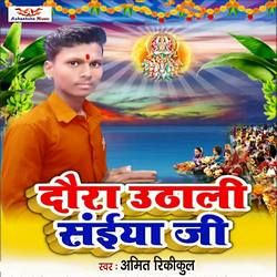 Daura Uthali Saiya Ji songs
