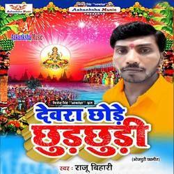 Devra Chhore Chhurchhuri songs