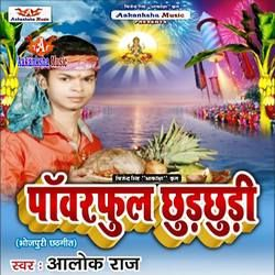 Pawerful Chhurchhuri songs