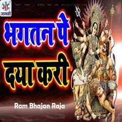 Bhagtan Pe Daya Kari songs