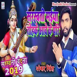 Saraswati Maiya Tohke Aave Ke Pari songs