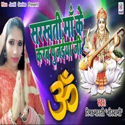 Sarswati Maa Ke Karab Pujaiya Ji songs