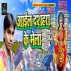 Aail Dashahara Ke Mela songs