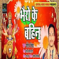 Bhairo Ke Bahin songs