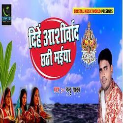 Dihe Ashirwaad Chhathi Maiya songs