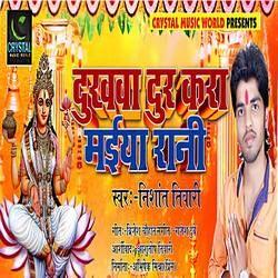 Dukhwa Dur Kra Maiya Rani songs