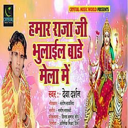 Hamar Raja Ji Bhulail Bade Mela Me songs