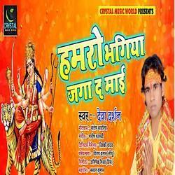 Hamro Bhagiya Jaga D Mai songs