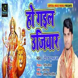 Ho Gail Ujiyar songs
