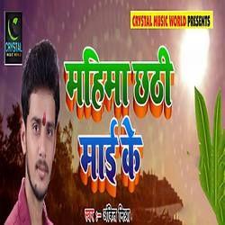 Mahima Chhathi Mai Ke songs