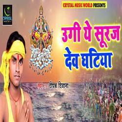 Ugi Ye Suraj Dev Ghatiya songs