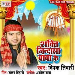 Shakti Jindasa Baba Ke songs