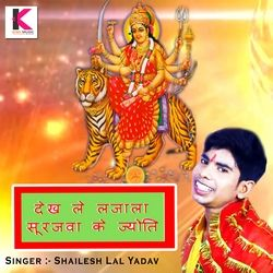 Dekh Ke Lajala Surjwa Ke Jyoti songs