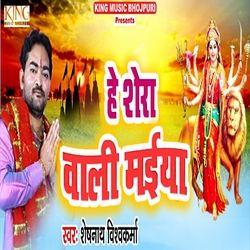 He Shera Wali Maiya songs