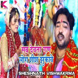 Sab Devta Gan Shish Jhukawe songs