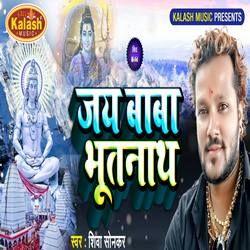 Jay Baba Bhutnath songs