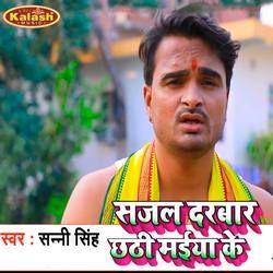 Sajal Darbar Chhathi Maiya Ke songs