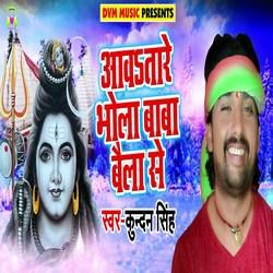 Aawatare Bhola Baba Baila Sa
