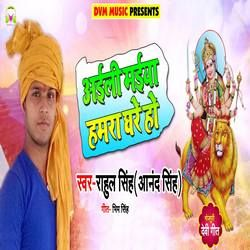 Aayili Maiya Hamra Ghare Ho songs