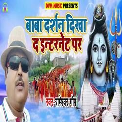 Baba Darshan Dikha Da Internet Par songs
