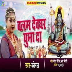 Balam Devghar Ghuma Da songs