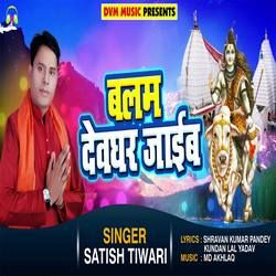 Balam Devghar Jayib songs