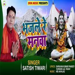 Bhajle Re Manwa songs