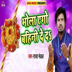 Bhola Ego Bahini De Da songs