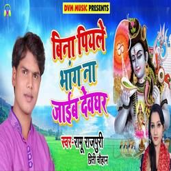 Listen to Bina Piyale Bhang Na Jayib Devghar songs from Bina Piyale Bhang Na Jayib Devghar